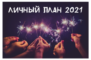 Подведение Итогов-2020 = План Личного Успеха-2021!