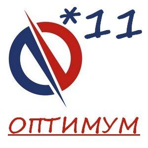 Оптимум*11