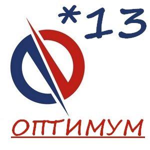 Оптимум*13