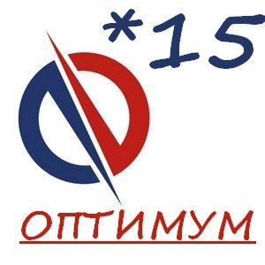 Оптимум*15