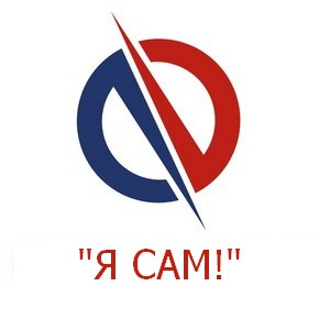 «Я САМ!»