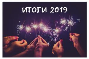 Подведение итогов 2019 = Создание фундамента 2020!
