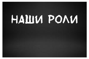 Мастерская «НАШИ РОЛИ»