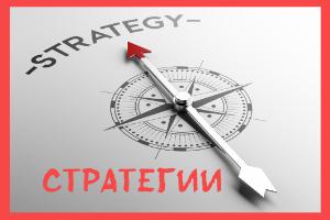 Стратегии и Переговоры